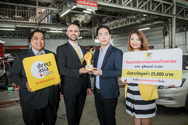 "Direct Asia has given the ""My Favorite Workshop Award"" to garages and service centers who achieve satisfaction standard"