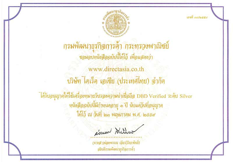 Direct Asia is accredited with DBD Verified Silver the e-commerce trust mark verified by the Department of Business Development, The Ministry of Commerce of Thailand