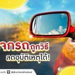 กระจกรถยนต์ กับ 6 ข้อควรจำเพื่อขับรถยนต์ให้ปลอดภัย
