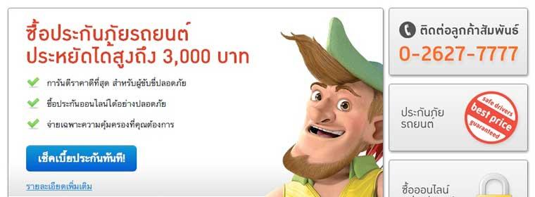 รู้จักประกันภัยออนไลน์ DirectAsia.com ประเทศไทย