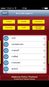 แอป Highway Police Thai รวบรวมข้อมูลที่เป็นประโยชน์สำหรับการเดินทาง