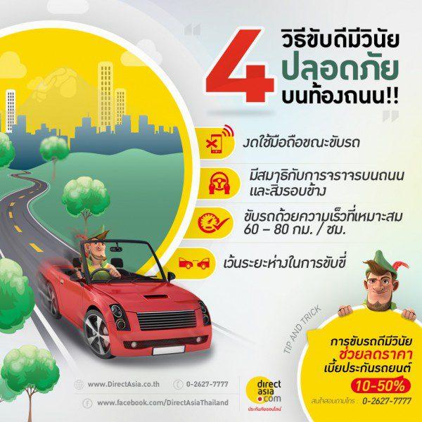 DirectAsia safe driving tip