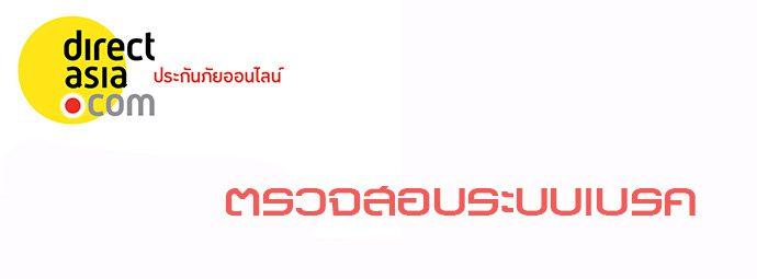 DA-4C-Logo_Thai-3-copy-copy