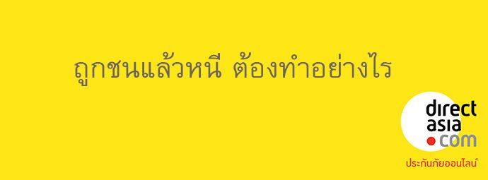 DA-4C-Logo_Thai-4-copy-copy-2x