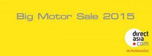 Big Motor Sale 2015 กำลังจะเริ่มแล้ว