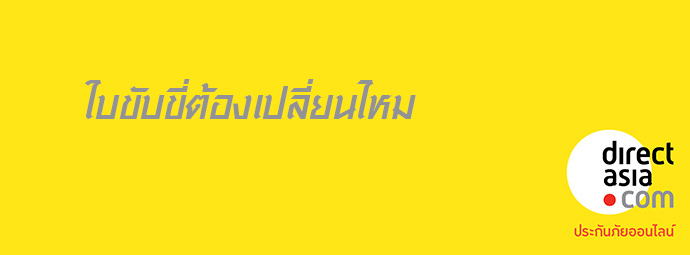 DA-4C-Logo_Thai-4-copy-copy