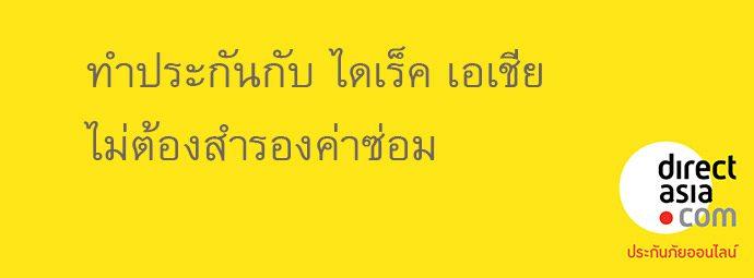 DA-4C-Logo_Thai-4-copy-copy