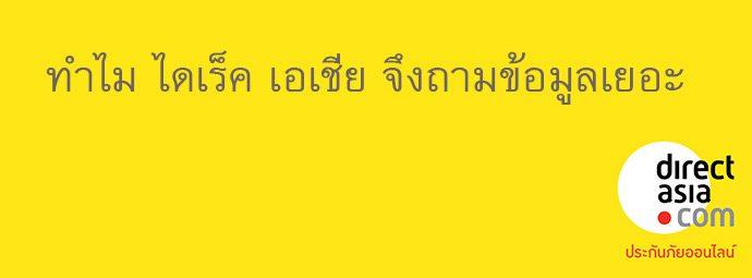 DA-4C-Logo_Thai-4-copy-copyxx