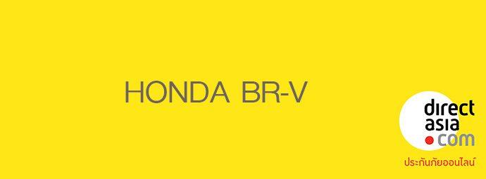 Honda BR-V รีวิวออกมาเป็นอย่างไร