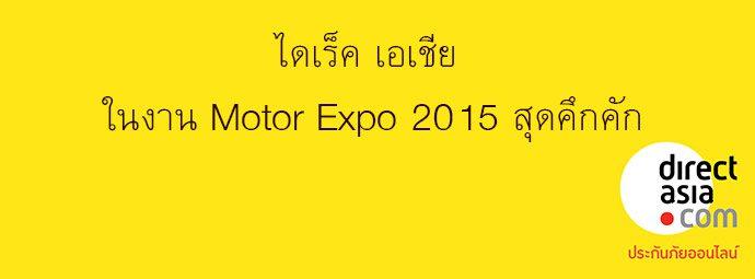 ไดเร็ค เอเชีย ในงาน Motor Expo 2015 สุดคึกคัก