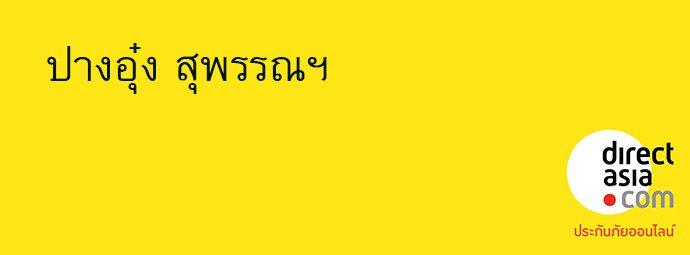 pang-ung