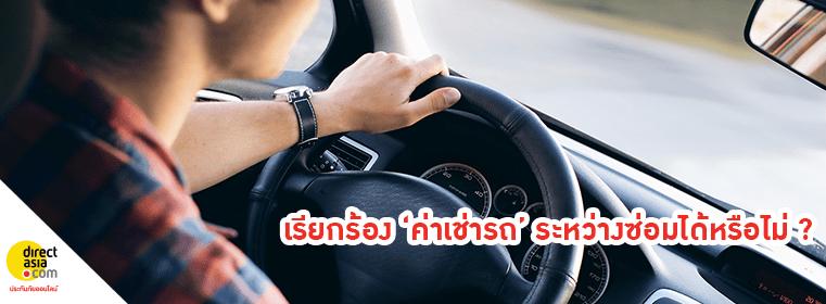 เรียกร้องค่าเช่ารถระหว่างซ่อมได้หรือไม่?