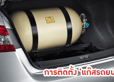 การติดตั้งแก๊สรถยนต์ที่ปลอดภัย