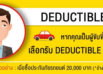 Deductible แปลว่าอะไร หากคุณเป็นผู้ขับขี่ปลอดภัย จะเลือกรับแบบไหนดี