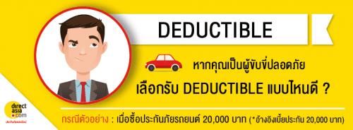 หากคุณเป็นผู้ขับขี่ปลอดภัย คุณจะเลือกรับค่า Deductible แบบไหนดี