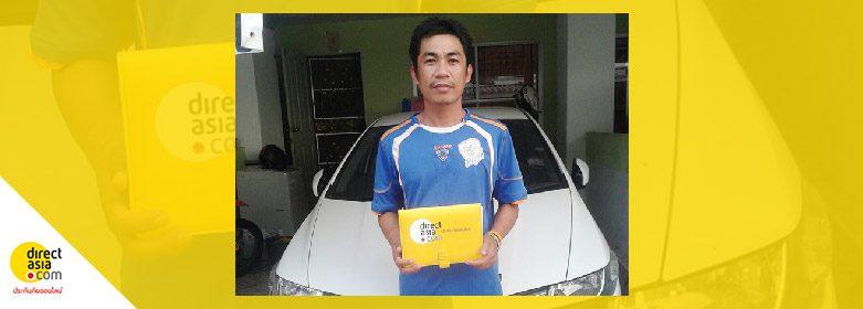 คุณสุทัศน์ มิละพงษ์  พนักงานบริษัท บริษัท อาเคโบโน เบรค (ประเทศไทย) จำกัด เปิดใจกับเราถึงความรู้สึกที่ได้มาเป็นลูกค้าของ ไดเร็ค เอเชีย