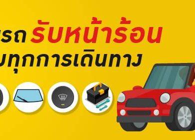 เตรียมรถรับหน้าร้อน พร้อมทุกการเดินทาง