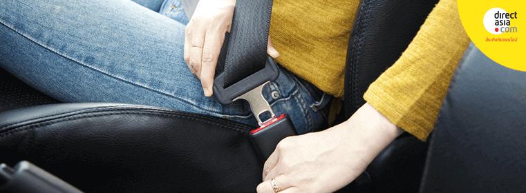 คาดเข็มขัดนิรภัย ช่วยให้ชีวิตปลอดภัยจริงหรือ?