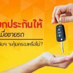 ขายรถที่มีประกันชั้น 1 จะยกประกันแถมไปกับรถ บริษัทประกันฯ จะคุ้มครองต่อไปอีกหรือไม่?