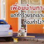 สีทน(ไม่)ได้ สีเปื้อนรถเป็นคราบจะเคลมประกันได้ไหม?