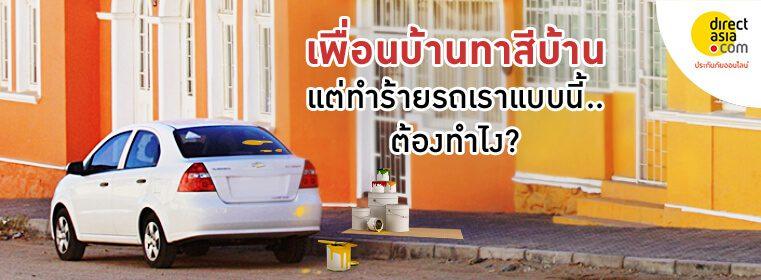 รถเปื้อนสี เคลมได้ไหม