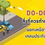 Do-Don't สิ่งที่ควรทำเมื่อรถชน นอกเหนือจากการเคลมประกันรถยนต์