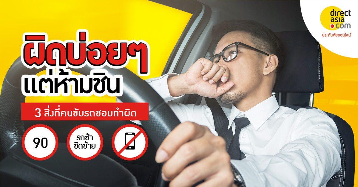 ผิดบ่อยๆ แต่ห้ามชิน!! 3 สิ่งที่คนขับรถชอบทำผิด