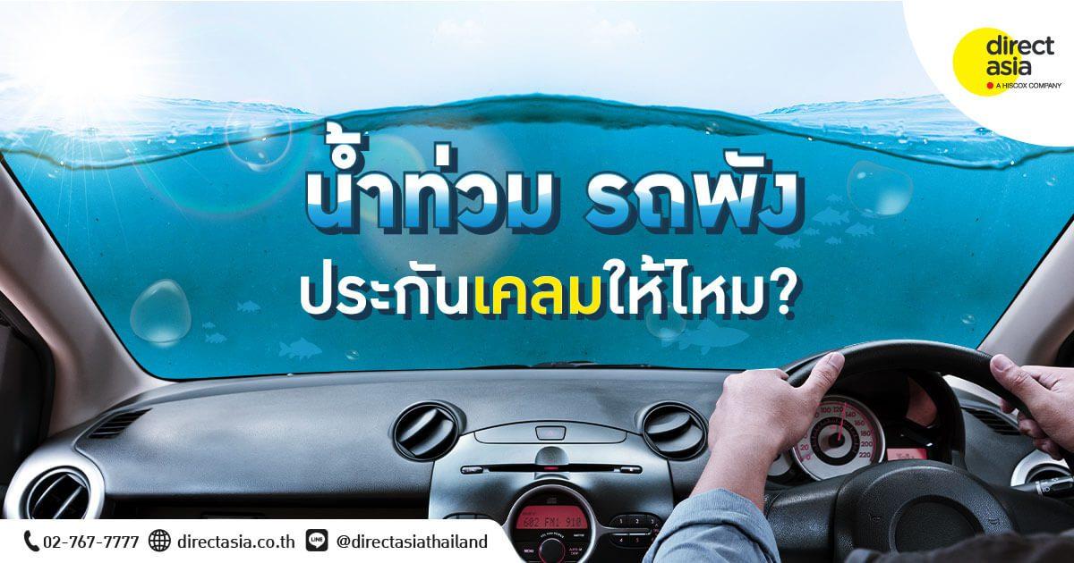 น้ำท่วมรถ เคลมประกันได้ไหม
