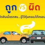 ถูกหรือผิด…ใครตัดสิน เมื่อรถชน…รู้ไว้คุ้มครองได้ครอบคลุม