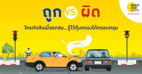ใครตัดสิน เมื่อรถชน?