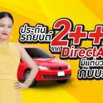 ประกันภัยรถยนต์ชั้น 2++ จาก DirectAsia มีแต่บวกกับบวก!!