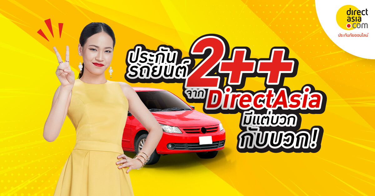 ประกันรถยนต์ชั้น 2++ จาก DirectAsia มีแต่บวกกับบวก!!