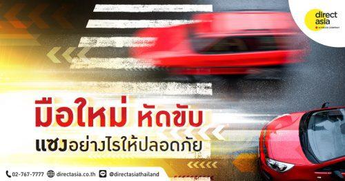 มือใหม่ หัดขับ แซงรถช้าอย่างไรให้ปลอดภัย