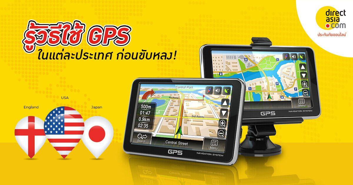 ใช้ GPS ต่างประเทศ ขับรถง่ายๆ ไม่มีหลง