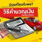 เปิดสูตรคำนวณ ค่างวดรถ เมื่อซื้อรถมือสอง?