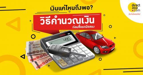 เงินที่มีพอไหม ?...ลองคำนวณเงินก่อนซื้อรถมือสอง