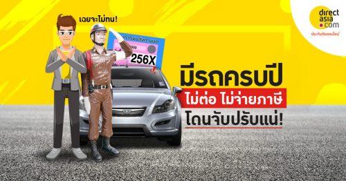 ไม่ต่อภาษีรถ