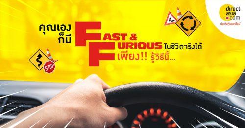 ขับรถแข่งให้ปลอดภัยในชีวิตจริง