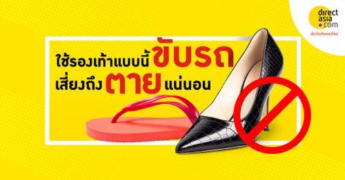 เลือกรองเท้าขับรถผิด .มีสิทธิ์เกิดอุบัติเหตุ
