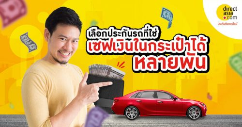 เลือกประกันรถที่ใช่ประหยัดเงินได้อีกเยอะ