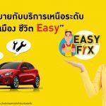 """บริการซ่อมรถ เหนือระดับ """"ชีวิตคนเมือง ชีวิต easy"""""""