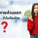 ค่าเสียหายส่วนแรกคืออะไร ทำไมต้องจ่าย?
