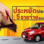 5 ค่าใช้จ่ายของคนมีรถ ที่ประหยัดได้อีกเยอะ