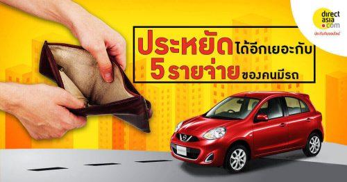 ค่าใช้จ่ายที่คนใช้รถประหยัดได้