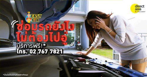 Easy Fix บริการ ซ่อมรถไม่ต้องไปอู่