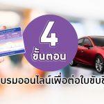 4 ขั้นตอน อบรมออนไลน์เพื่อต่อใบขับขี่
