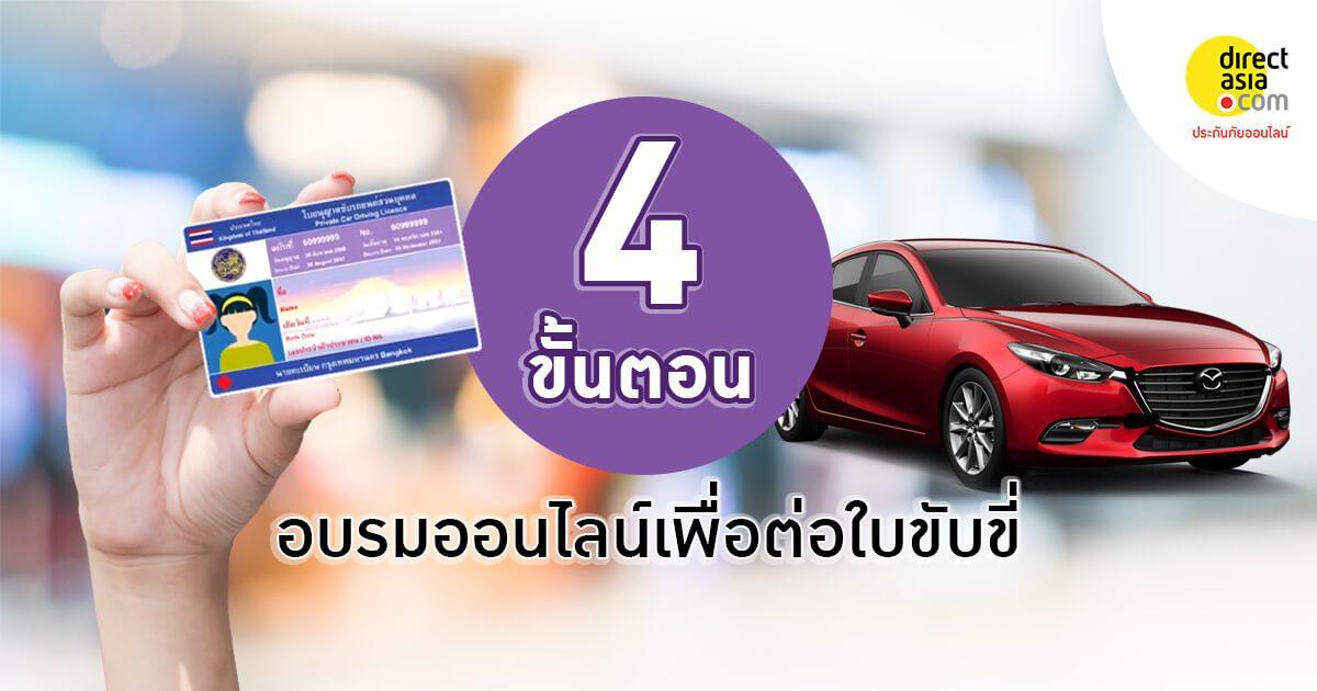 ต่อใบขับขี่ 2564 ต่อใบขับขี่รถยนต์แบบอบรมออนไลน์ - DirectAsia