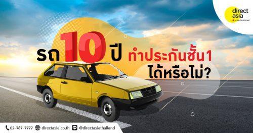 ประกันรถยนต์ชั้น 1 สำหรับรถเก่า อายุเกิน 10 ปี