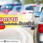 อันตรายที่คนขับรถออกต่างจังหวัดต้องระวัง!