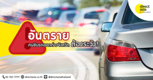 อันตราย ที่คนขับรถออกต่างจังหวัดต้องเจอ